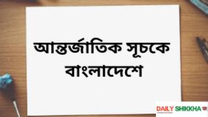 bangladesh international position report