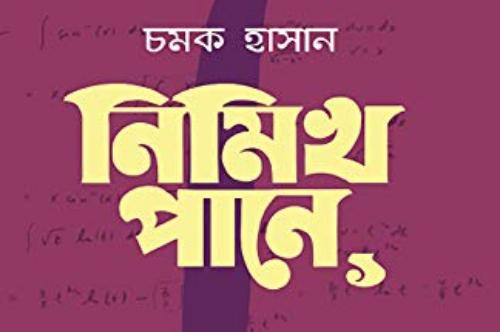 নিমিখ পানে ২ pdf download