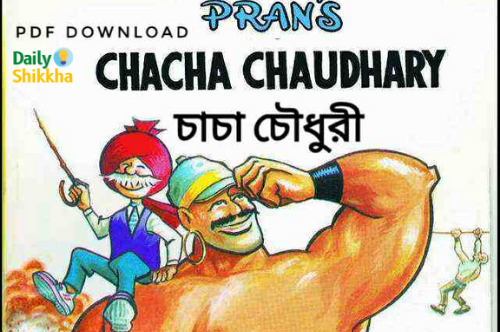 Chacha Choudhury All Comics books pdf download