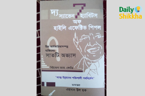 The 7 Habits of Highly Effective People Bangla pdf download