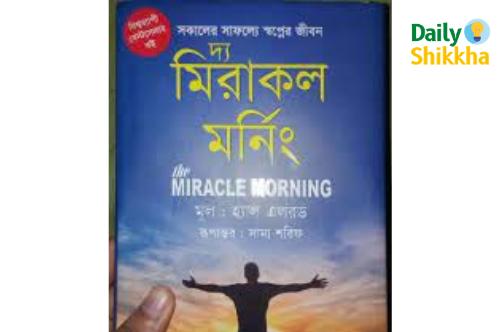 The Miracle Morning bangla pdf