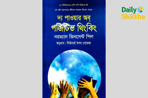 The Power of Positive Thinking Bangla Pdf Download