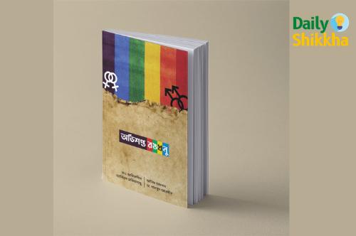 অভিশপ্ত রংধনু pdf download