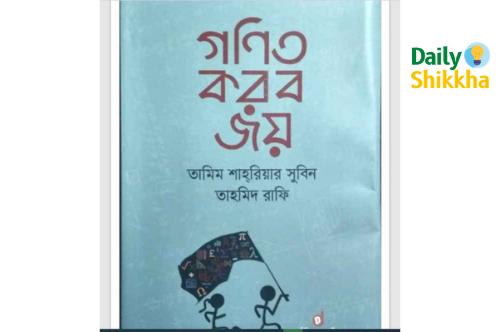 গণিত করবো জয় pdf download