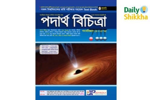 জয়কলি পদার্থ বিচিত্রা pdf download