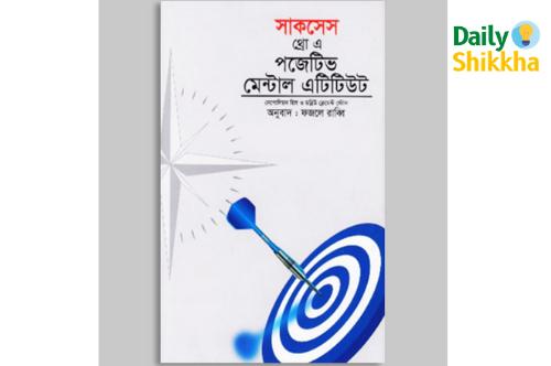 সাকসেস থ্রো এ পজিটিভ মেন্টাল এটিটিউট pdf download