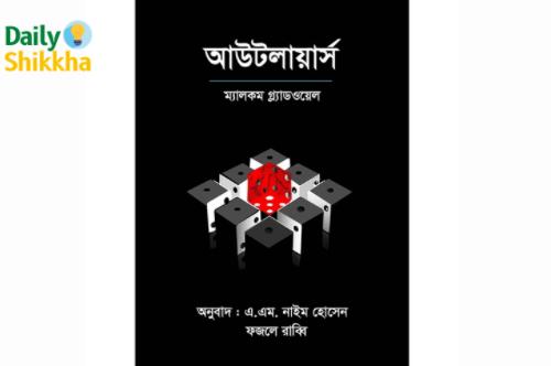 আউটলায়ার্স বই pdf download