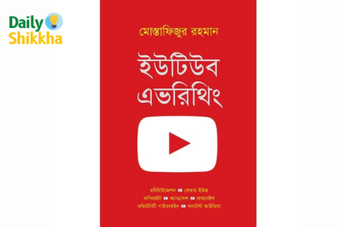 ইউটিউব এভরিথিং pdf download
