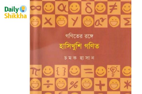 গণিতের রঙ্গে হাসিখুশি গণিত pdf download