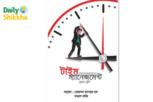 টাইম ম্যানেজমেন্ট pdf download
