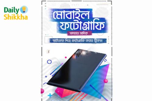 মোবাইল ফটোগ্রাফি bangla pdf download