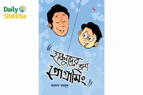 হাবলুদের জন্য প্রোগ্রামিং bangla pdf download